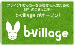 b-village